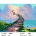 Количество цветов и сложность Лестница в небеса Раскраска картина по номерам на холсте ZX 20651