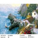 Скалистый берег Греции Раскраска картина по номерам на холсте
