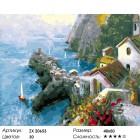 Количество цветов и сложность Скалистый берег Греции Раскраска картина по номерам на холсте ZX 20653