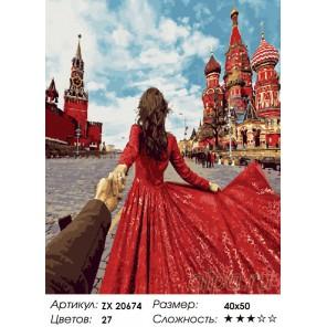 Москва. Следуй за мной Раскраска картина по номерам на холсте ZX 20674