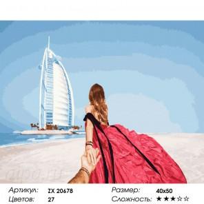 Дубай. Следуй за мной Раскраска картина по номерам на холсте ZX 20678