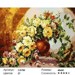 Сложность и количество красок  Нежный букет роз Раскраска по номерам на холсте CG785