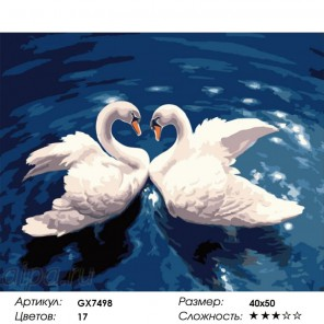 Сложность и количество красок  Лебеди Раскраска по номерам на холсте GX7498