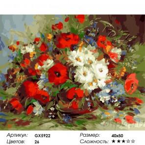Сложность и количество красок  Цветочная фантазия Раскраска по номерам на холсте GX5922
