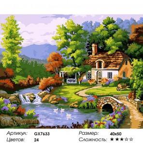 Сложность и количество красок  Летний дом Раскраска по номерам на холсте GX7633