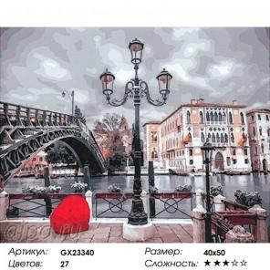 Количество цветов и сложность Фонарь и зонт Раскраска картина по номерам на холсте GX23340