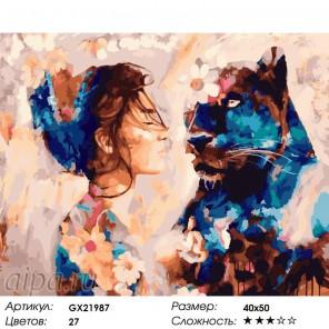 Количество цветов и сложность Красота и грация Раскраска картина по номерам на холсте GX21987