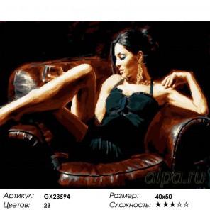 Количество цветов и сложность Девушка в кресле Раскраска картина по номерам на холсте GX23594