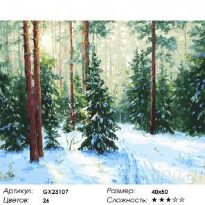 Количество цветов и сложность Заснеженные ели Раскраска картина по номерам на холсте GX23107