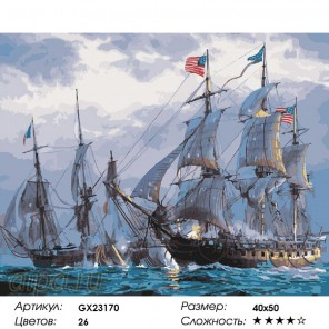 Количество цветов и сложность Парусники в море Раскраска картина по номерам на холсте GX23170