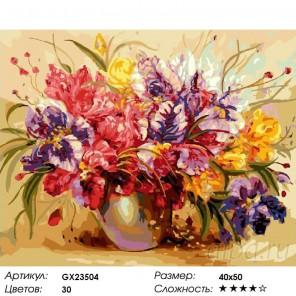 Шикарные ирисы Раскраска картина по номерам на холсте GX23504