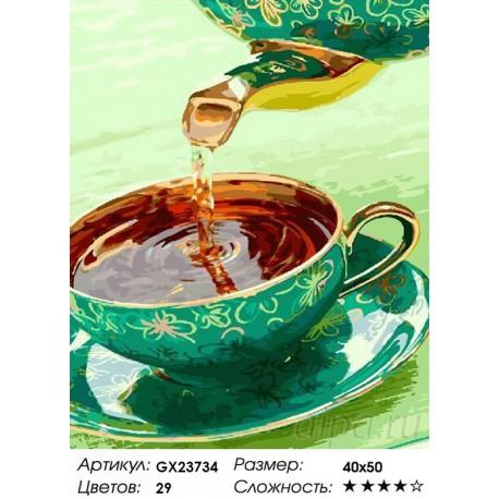 Количество цветов и сложность Ароматный чай Раскраска картина по номерам на холсте GX23734