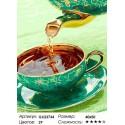 Ароматный чай Раскраска картина по номерам на холсте