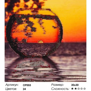 Сложность и количество цветов  Море с собой Набор для вышивания бисером на подрамнике OP003