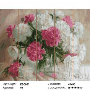 Сложность и количество цветов Жемчужная россыпь Картина по номерам на дереве KD0081