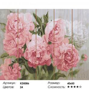 Сложность и количество цветов  Царские пионы Картина по номерам на дереве KD0086
