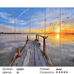 Сложность и количество цветов Пристань Картина по номерам на дереве KD0091