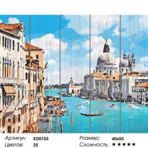 Сложность и количество красок Санта-Мария-Делла-Салюте Картина по номерам на дереве KD0103