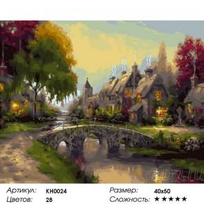 Сложность и количество цветов  Сказочный вечер Раскраска по номерам на холсте KH0024