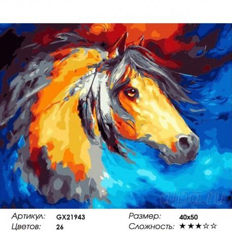 Количество цветов и сложность Конь из сновидений Раскраска картина по номерам на холсте GX21943