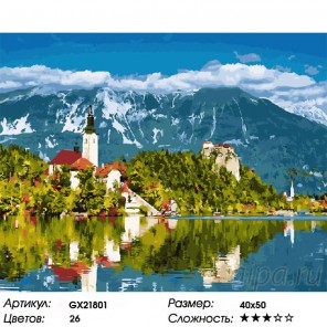 Количество цветов и сложность Озеро в  Германии Раскраска картина по номерам на холсте GX21801