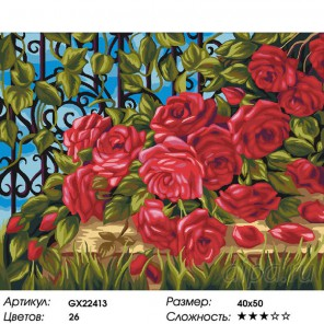 Количество цветов и сложность Розы в саду Раскраска картина по номерам на холсте GX22413
