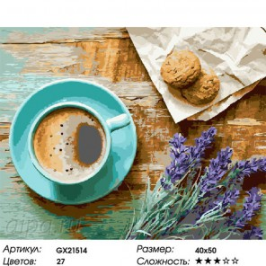 Количество цветов и сложность Завтрак в Провансе Раскраска картина по номерам на холсте GX21514
