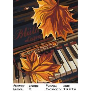 Количество цветов и сложность Мелодия осени Раскраска картина по номерам на холсте GX22310