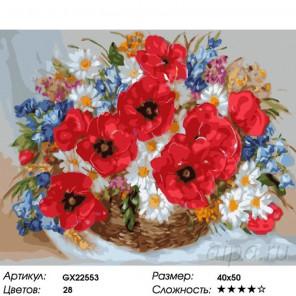 Количество цветов и сложность Атласные маки Раскраска картина по номерам на холсте GX22553