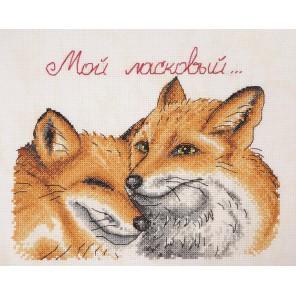 Ласковый по рисунку О. Куреевой Набор для вышивания Марья Искусница 15.002.04