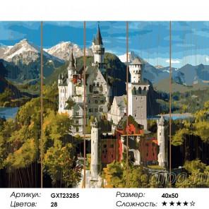 Сложность и количество цветов  Замок Нойшванштайн Картина по номерам на дереве GXT23285