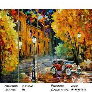 Поворот. Леонид Афремов Картина по номерам на дереве