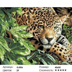 Мечтательный леопард Алмазная мозаика на подрамнике