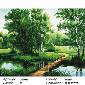 Мостик в лесу Алмазная мозаика на подрамнике