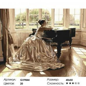 Сложность и количество цветов  Невеста у рояля. Хефферан Раскраска по номерам на холсте GX9844