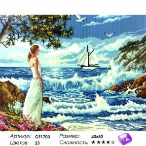 Девушка у моря Алмазная мозаика вышивка на подрамнике Painting Diamond