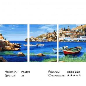 Сложность и количество цветов Средиземноморский залив А. Грассо Триптих Раскраска картина по номерам на холсте PX5121