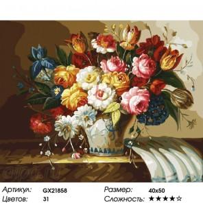 Количество цветов и сложность Букет в голландском стиле Раскраска картина по номерам на холсте GX21858