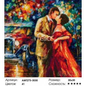 Поцелуй из прошлого Алмазная мозаика на твердой основе Iteso