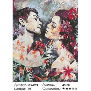 Цветочная страсть Раскраска картина по номерам на холсте GX4024