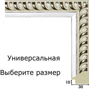 Ввберите размер Шармэль Рамка для картины универсальная BE014