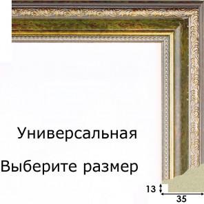 Выберите изображение  Венеция Рамка для картины универсальная BE009