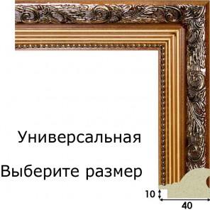 Выберите изображение  Гледис Рамка для картины универсальная BE034