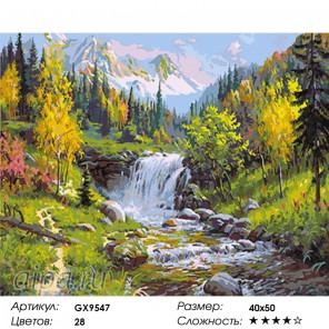 Количество цветов и сложность Прекрасный водопад Раскраска картина по номерам на холсте