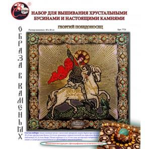Святой Георгий Победоносец Набор для вышивания хрустальными бусинами СТУДИЯ ВЫШИВКИ