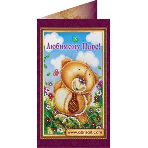Любимому папе-1 Набор для вышивки бисером Открытка АБРИС АРТ