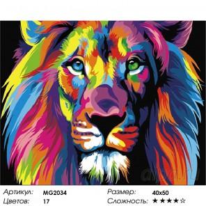 Количество цветов и сложность Радужный лев Ваю Ромдони Раскраска (картина) по номерам на холсте Menglei MG2034