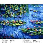 Количество цветов и сложность Водяная лилия Раскраска (картина) по номерам на холсте Menglei MG116