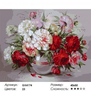 Сложность и количество цветов  Разноцветные пионы Раскраска картина по номерам на холсте GX4174