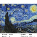 Сложность и количество цветов Звездная ночь (Ван Гог) Раскраска по номерам на холсте GX4756